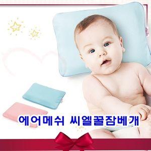 에어메쉬 씨엘꿀잠베개 유아용
