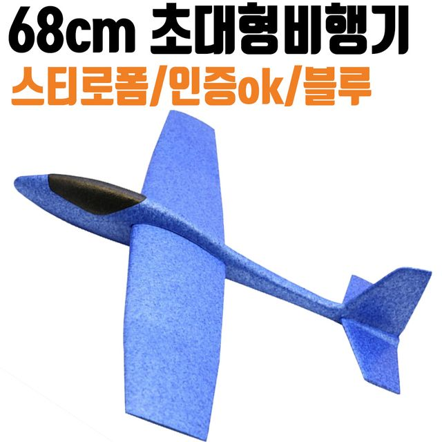 68CM 초대형 스티로폼비행기 에어글라이더 점보사이즈