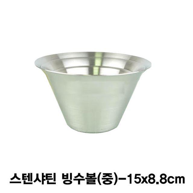 스텐샤틴 빙수볼 아이스크림그릇(중) [제작 대량 도매 로고 인쇄 레이저 마킹 각인 나염 실크 uv 포장 공장 문의는 네이뽕]
