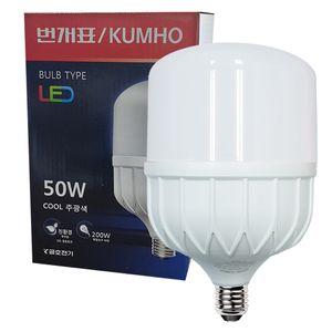 번개표U볼 50W 고와트 LED 파워램프 공장등