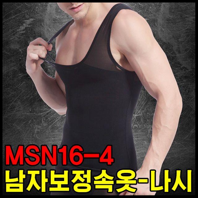 MSN16-4/남자보정속옷나시/보정나시/압박나시/보정속옷/런닝/나시