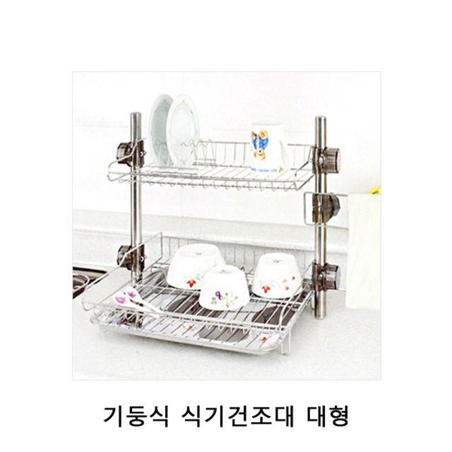 기둥식 식기건조대 대형 1P 식기건조대 주방식기건조