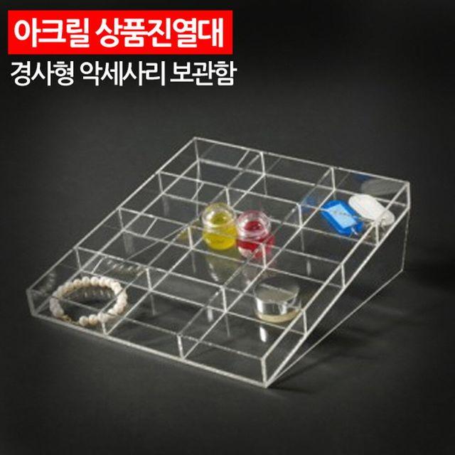 W 아크릴 상품진열대 경사형 악세사리 보관함