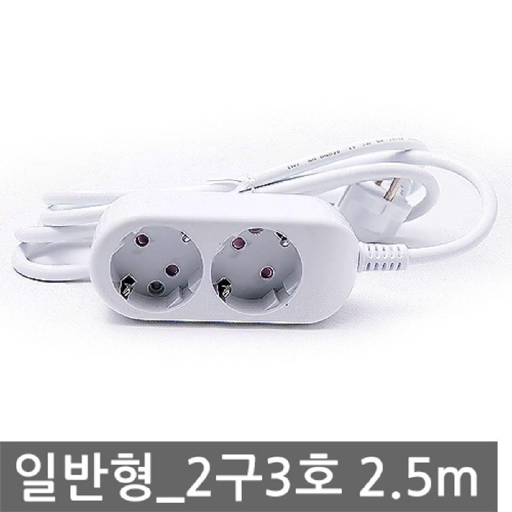 멀티탭 2구 3호 2.5M