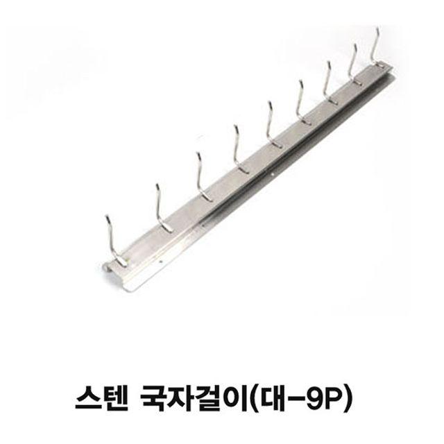 스텐 국자걸이(대)-9P걸이 [제작 대량 도매 로고 인쇄 레이저 마킹 각인 나염 실크 uv 포장 공장 문의는 네이뽕]