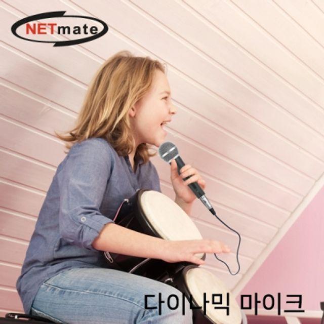 NETmate 다이나믹 슈퍼 카디오이드 마이크 노래방