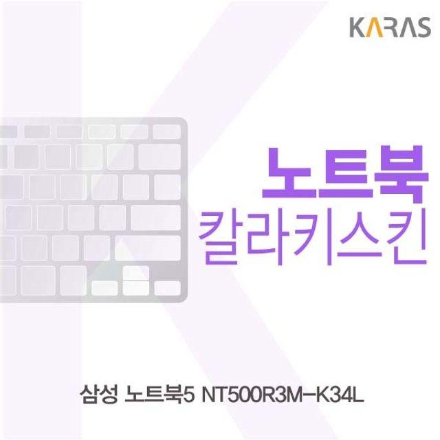 삼성 노트북5 NT500R3M-K34L용 칼라키스킨