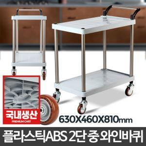 플라스틱 ABS 2단 중 와인바퀴 웨곤 카트 무빙 드레이