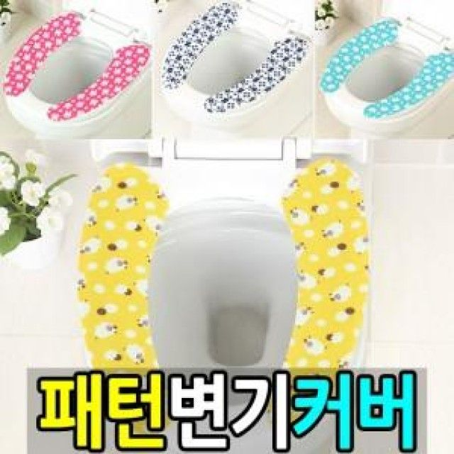 W 양변기 패턴변기커버 변기 패드 화장실 욕실 생활용품