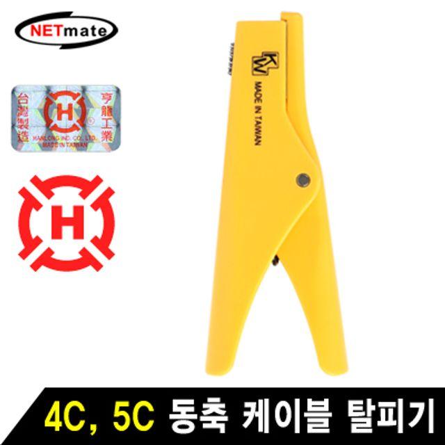 NETmate HT 353A 동축 케이블 탈피기 4C 5C