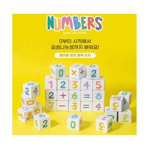 다나플레이 숫자종이블록 수학놀이 종이블럭