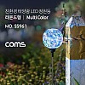 Coms 태양광 LED 정원등 라운드형 멀티컬러 야외