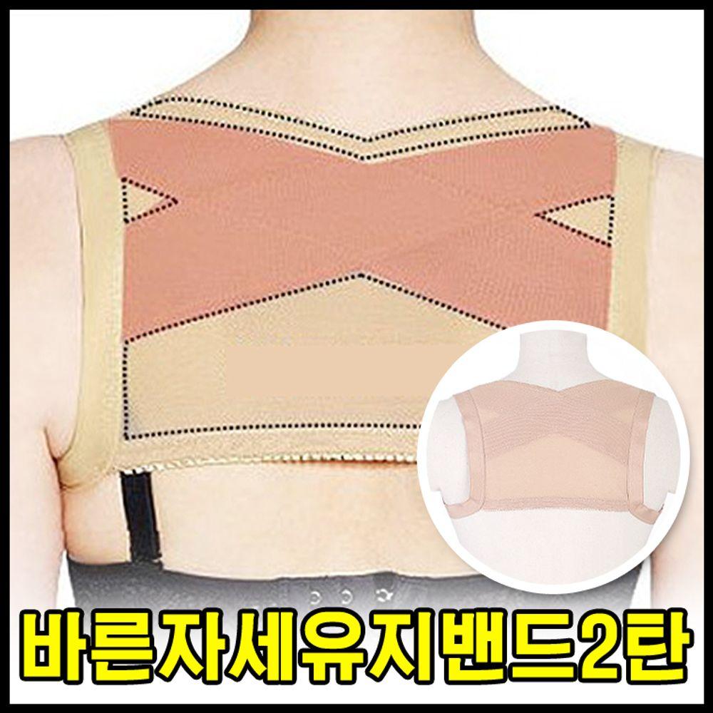 바른자세유지밴드2탄/어깨보정/자세보정/허리보정/보정패드/보정속옷