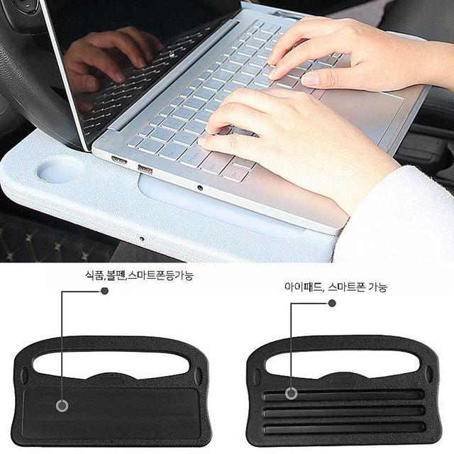 차량용 테블릿 거치대 노트북 트레이 핸들 식탁 선물
