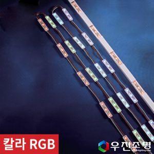 우진조명_ LED 3구 모듈 칼라 RGB 7.5m (3구 x 50EA)