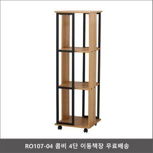 RO107-04 콤비 4단 이동책장