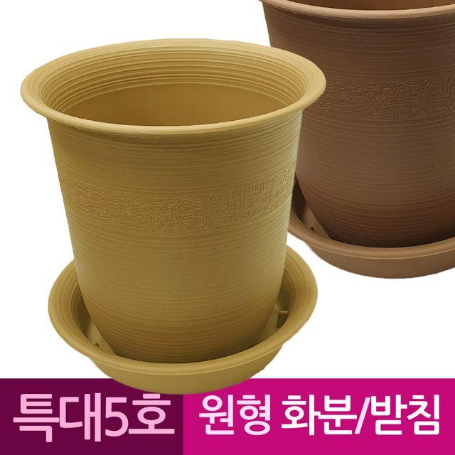 W 웰빙 원형 플라스틱화분 화분받침 특대5호