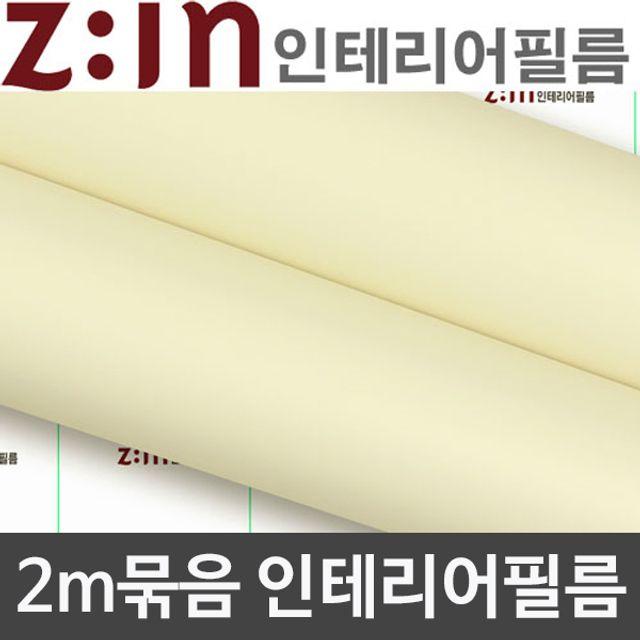 [현재분류명],LG 단색시트 2m묶음 아이보리 W2B-E2S70 헤라증정,
