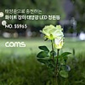 Coms 태양광 LED 정원등 White 장미 무드등