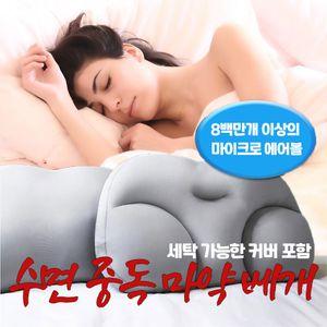 수면중독마약베개(커버 포함)