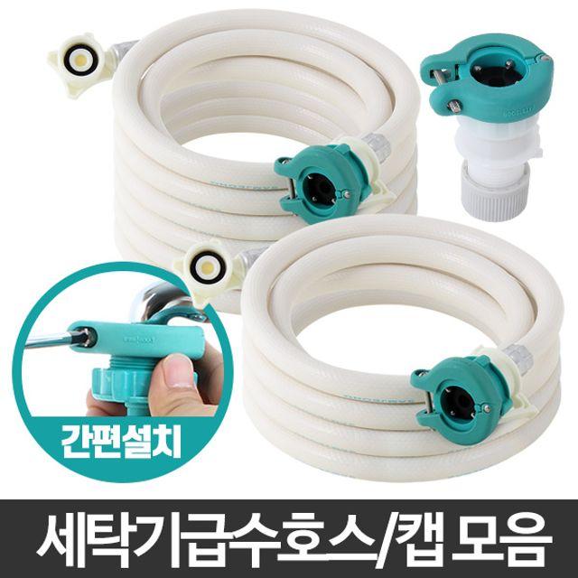 세탁기 호스 급수 교체 호수 연결 배수 연장 연결캡