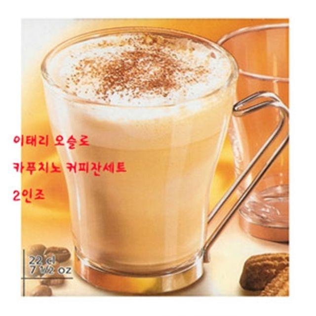 보르미올 미오슬로 커피잔 2개 찻잔 머그잔 물컵 음료 [제작 대량 도매 로고 인쇄 레이저 마킹 각인 나염 실크 uv 포장 공장 문의는 네이뽕]