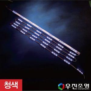 우진조명_ LED 3구 모듈 청색 7.5m (3구 x 50EA)