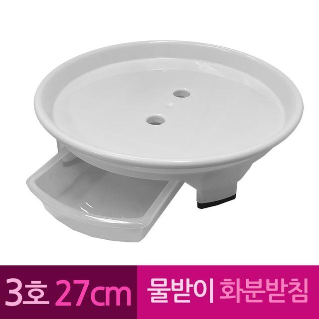 W 물받이 플라스틱 화병 화분받침 3호 27 cm