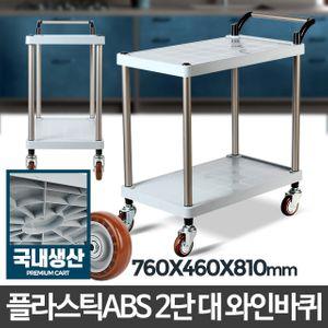 아이티알,LB 플라스틱 ABS 2단 대 와인바퀴 운반대 운반구 배식카