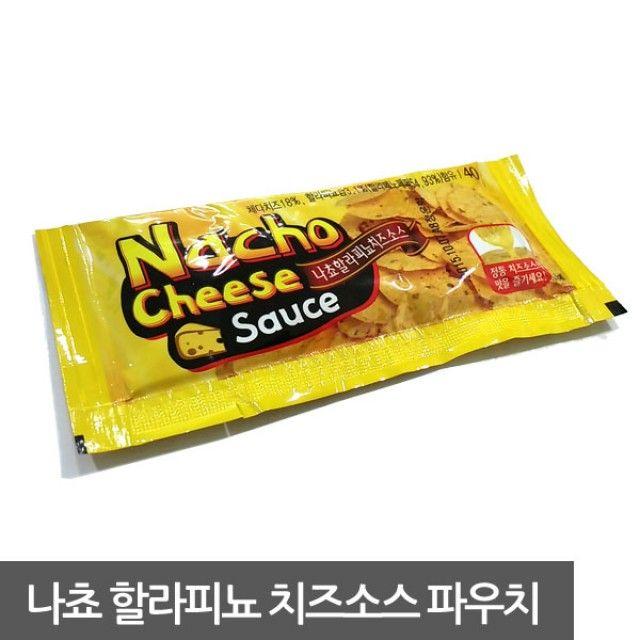 나쵸 할라피뇨 치즈 소스 파우치 40g,나쵸소스,치즈소스,나쵸치즈소스