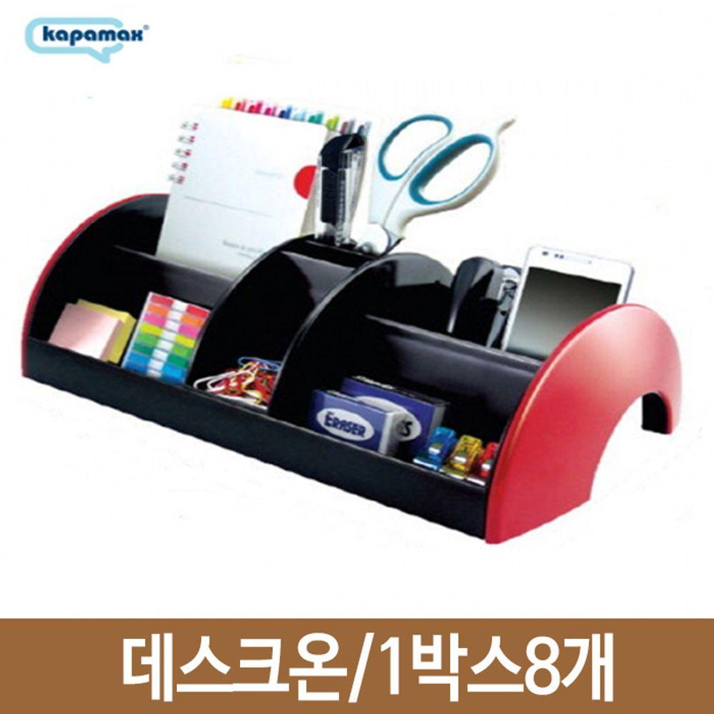 책상정리함 데스크정리함 정리함 사무실용 1박스8개 [제작 대량 도매 로고 인쇄 레이저 마킹 각인 나염 실크 uv 포장 공장 문의는 네이뽕]