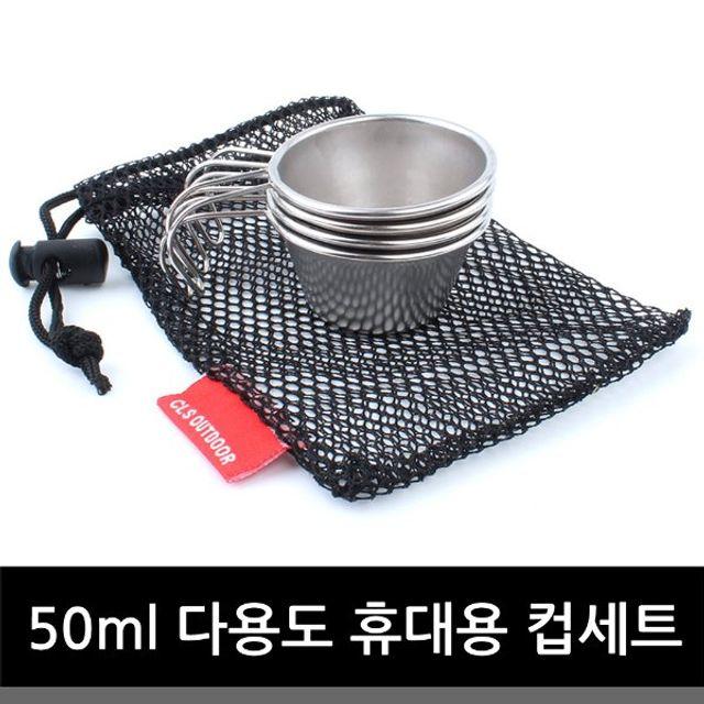 50ml다용도휴대용컵세트