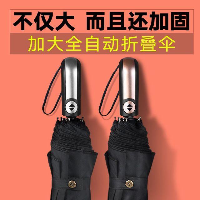 [해외] 패션소품 양산 방수 방풍 형 완전 자동 개폐 우산