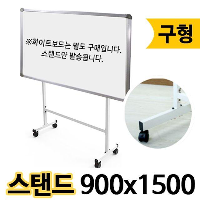 화이트보드 스탠드 단면 이동식 거치 구형 900X1500.