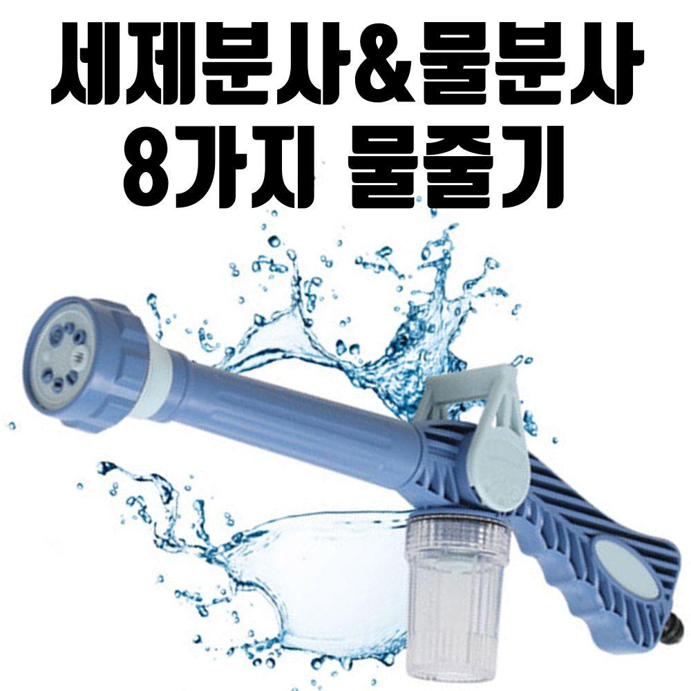 물뿌리개 스프레이건 물분사기 WG-1 세차건 차량 호스