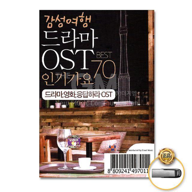 (더지엠)USB_감성여행드라마O ST인기가요베스트70
