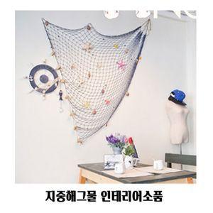 지중해그물 인테리어소품 홈데코 카페 벽장식 소품