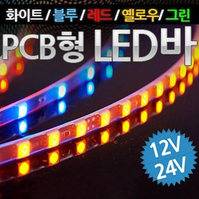 12V 24V차량용 5050 3칩 PCB기판형 LED바 9cm당 3발