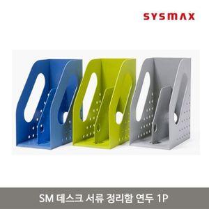 SM 데스크 서류 정리함 연두 1P 파일 꽂이 박스