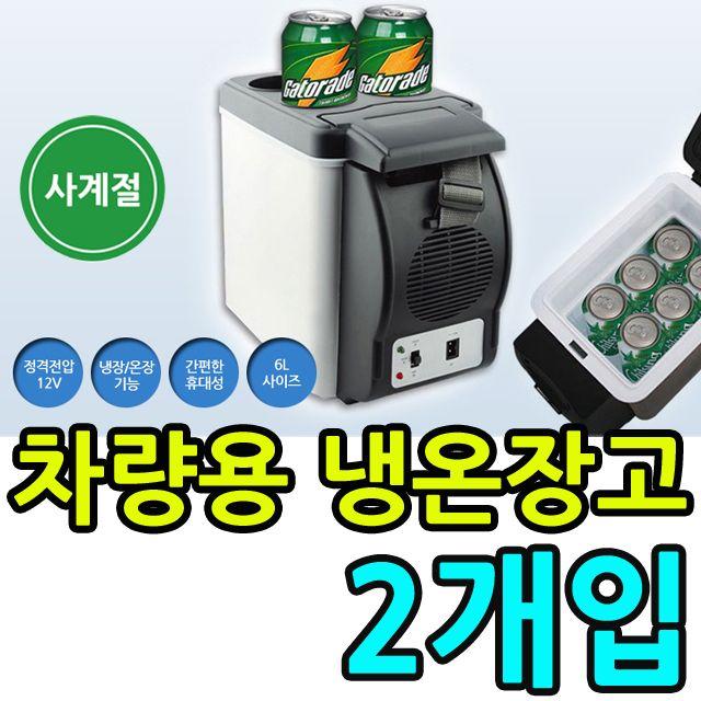 휴가철 필수 아이템 6L 차량용 냉온장고 X 2개입