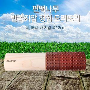 TC~편백나무 반쪽지압목받침 목받침 마사지압기