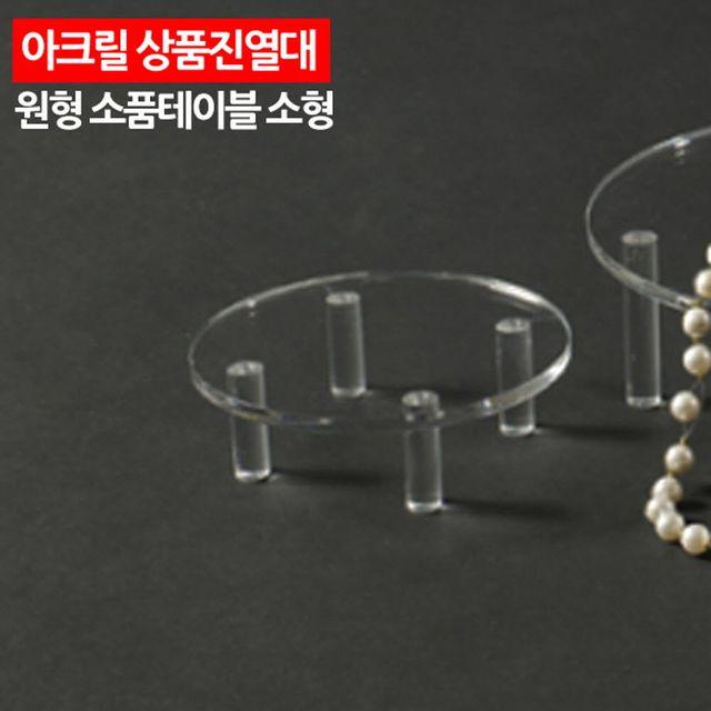 W 아크릴 상품진열대 원형 소품테이블 소형