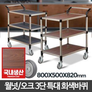 월넛우드 3단 특대 회색바퀴 트롤리카트 주방 웨곤 카