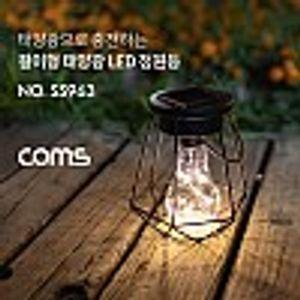 Coms 태양광 LED 정원등 걸이형 웜화이트 야외