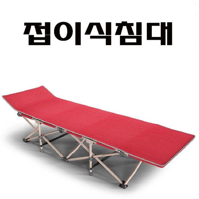 접이식 캠핑 야전침대 간이침대 캠핑용품 캠핑침대