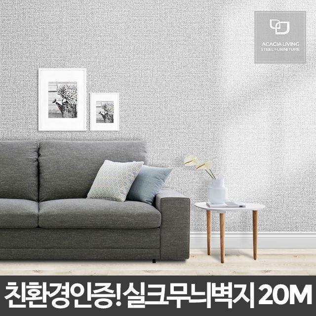 실크무늬벽지 20M /셀프 인테리어 벽지 아파트 거실 포인트 스티커 [제작 대량 도매 로고 인쇄 레이저 마킹 각인 나염 실크 uv 포장 공장 문의는 네이뽕]