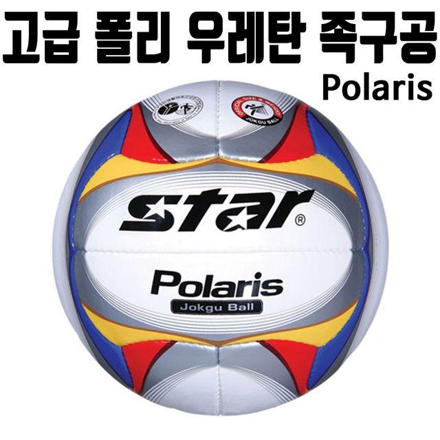 STAR 스타족구공 풋살공