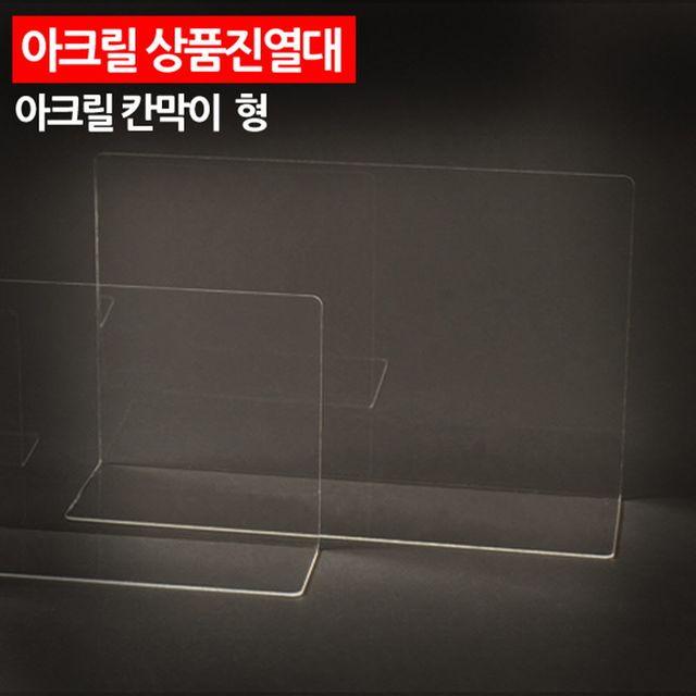 W 아크릴 상품진열대 칸막이 대형 소품진열대 전