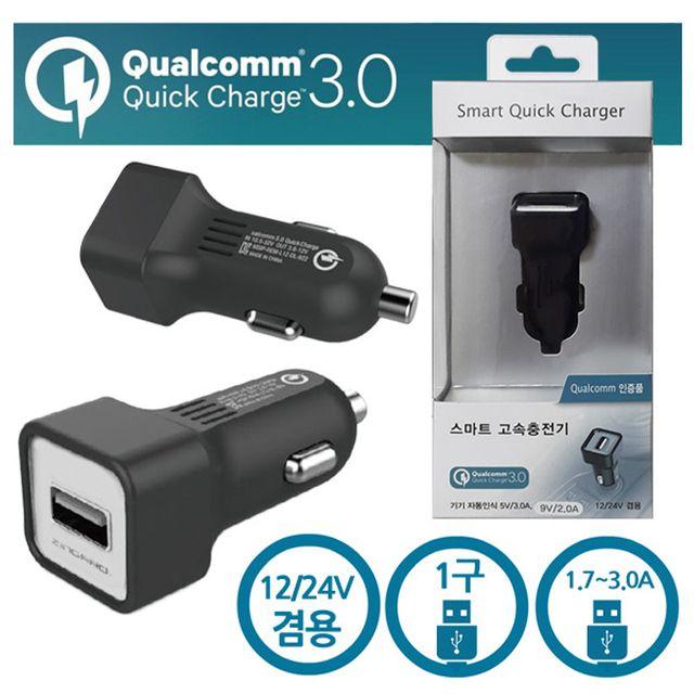 W 징가로922 퀄컴인증 USB1구 스마트 고속 차량충전기
