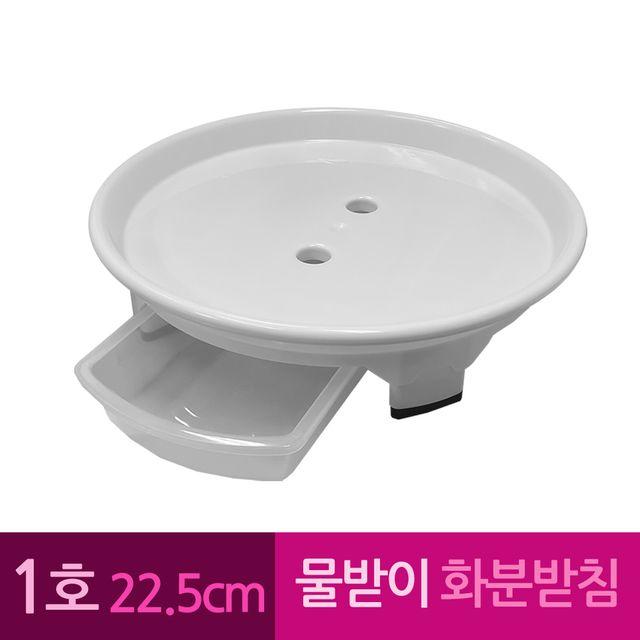 W 물받이 플라스틱 화병 화분받침 1호 22.5 cm